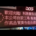 led-display (25)