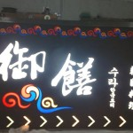 led-light-box (2)